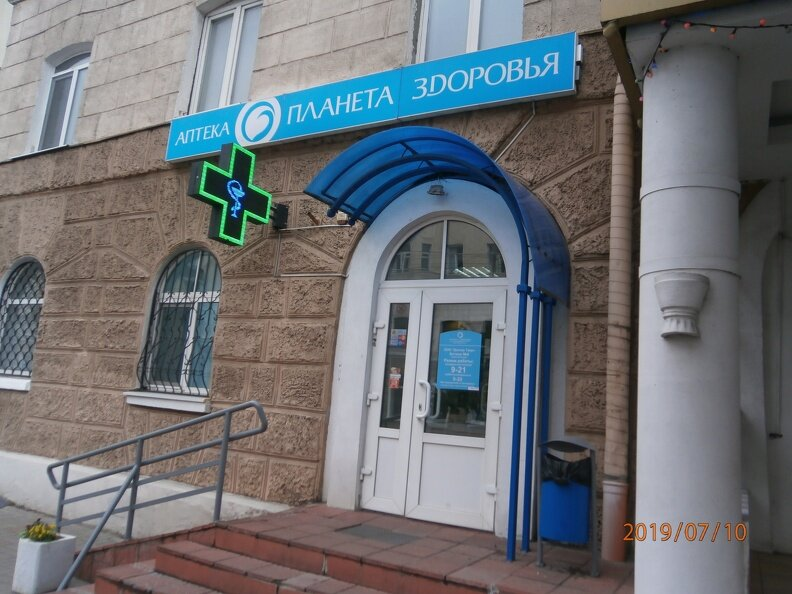 аптека — Планета здоровья — Могилёв, фото №1