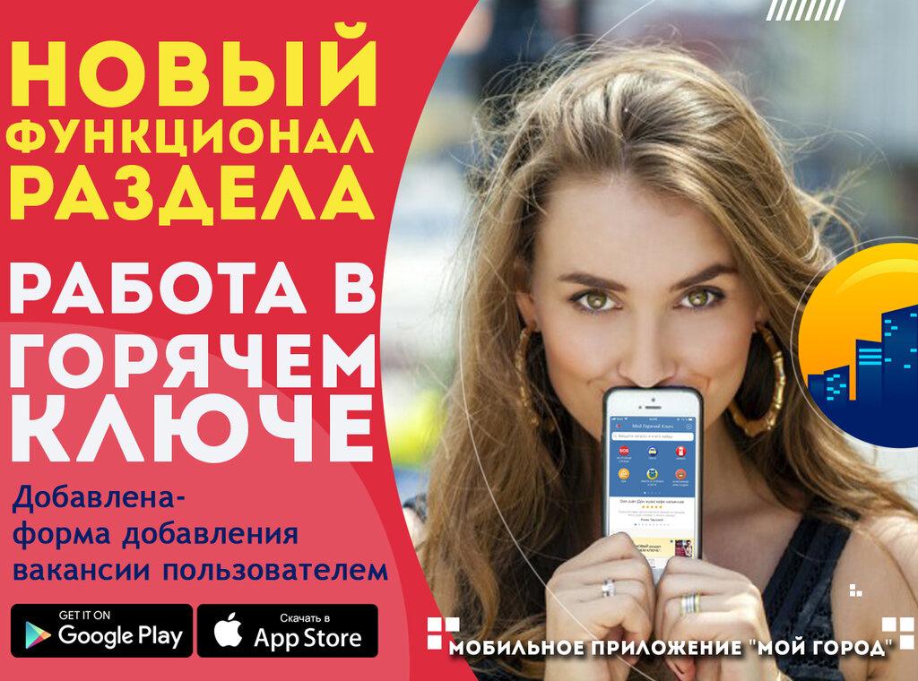 Реклама сайта в интернете Горячий Ключ оптимизация и поисковое продвижение сайта