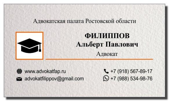 адвокаты — Адвокат Филиппов А. П. — Ростов-на-Дону, фото №1
