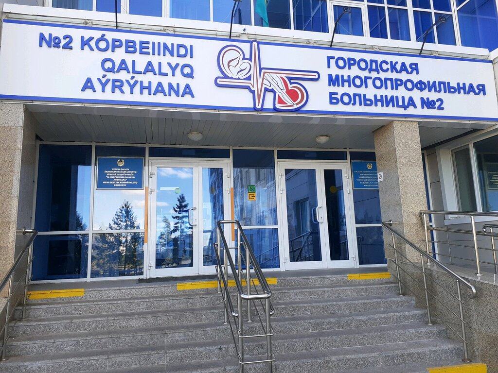 больница для взрослых — Травматология 2 ГБ — Нур-Султан, фото №1