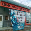 Шинный центр 13, Услуги шиномонтажа в Пятинском сельском поселении