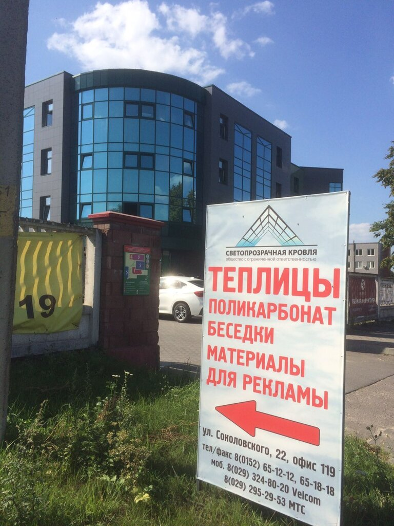 оргстекло, поликарбонат — Светопрозрачная кровля — Гродно, фото №1
