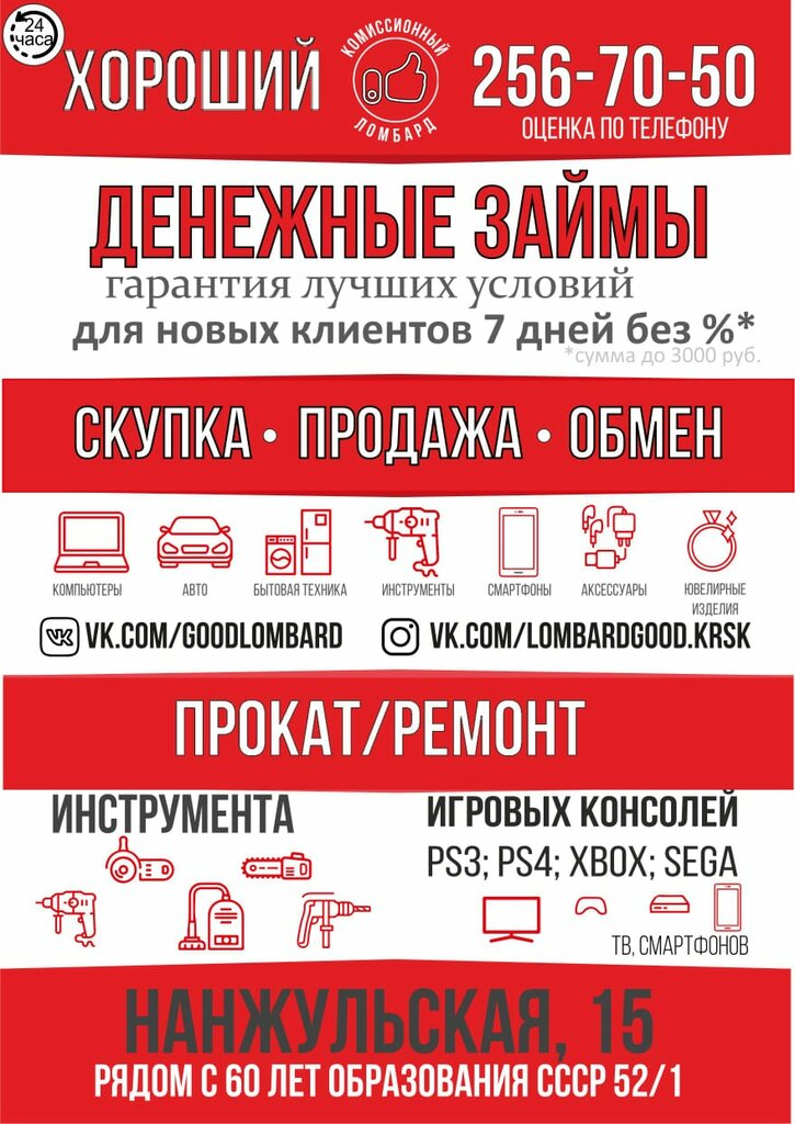 Продажа авто ломбард красноярск взять в аренду авто для такси без залога в москве