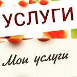 Фото 1 Услуги.ру