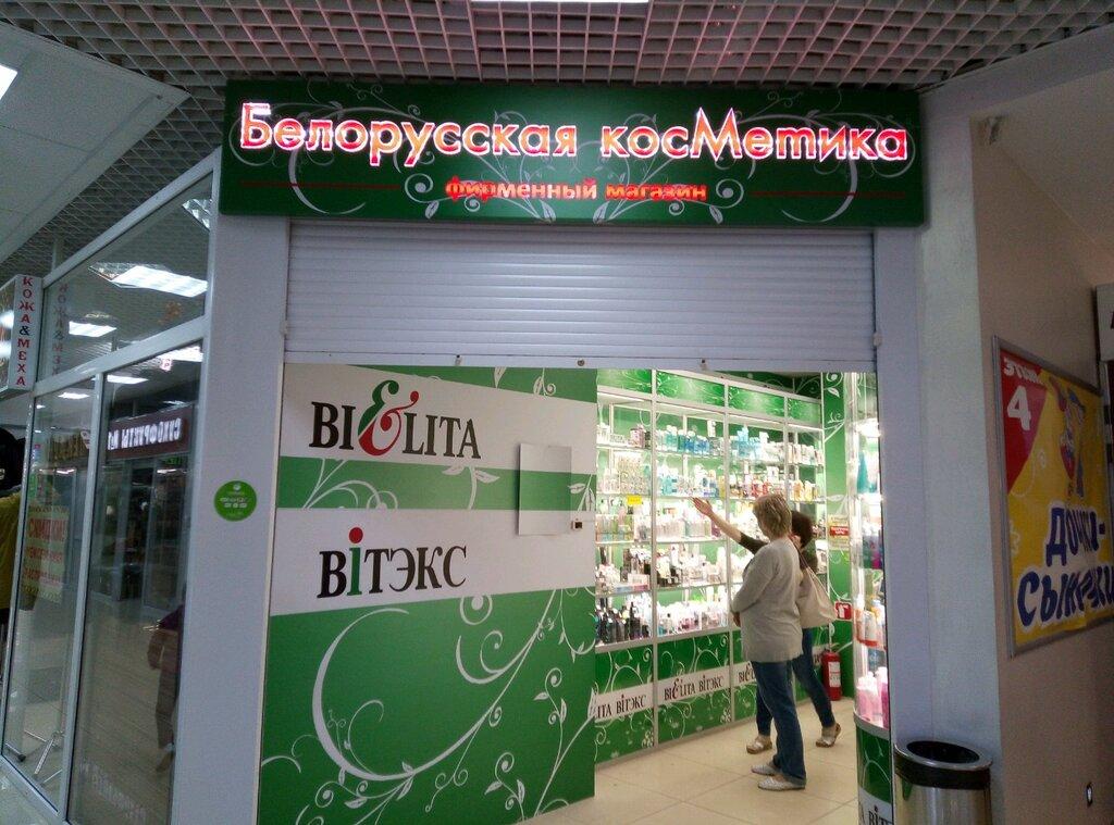 купить белорусскую косметику в липецке