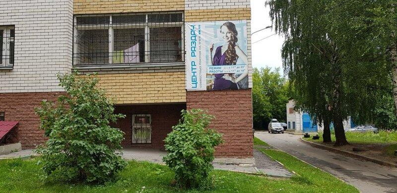 ЦР Батумская, ул. Батумская, 5Б