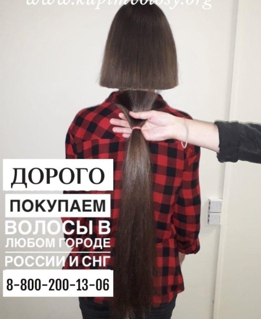 парики, накладные пряди, волосы для наращивания — КупимВолосы — Казань, фото №1