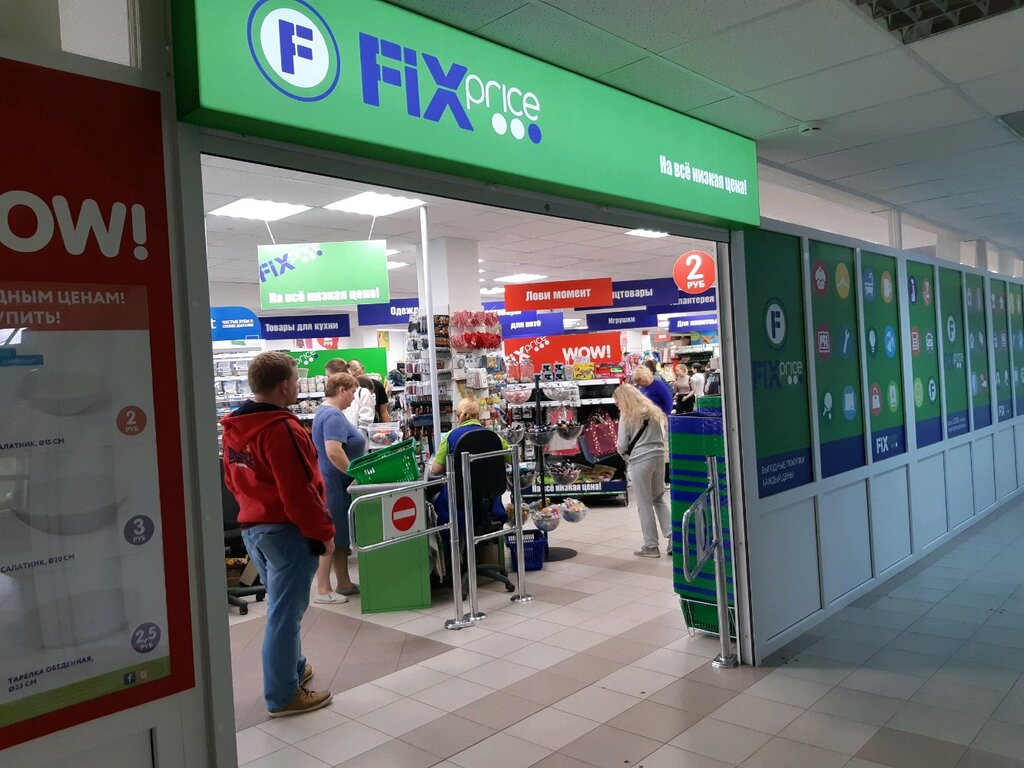 Fix price цены экономим на подарках
