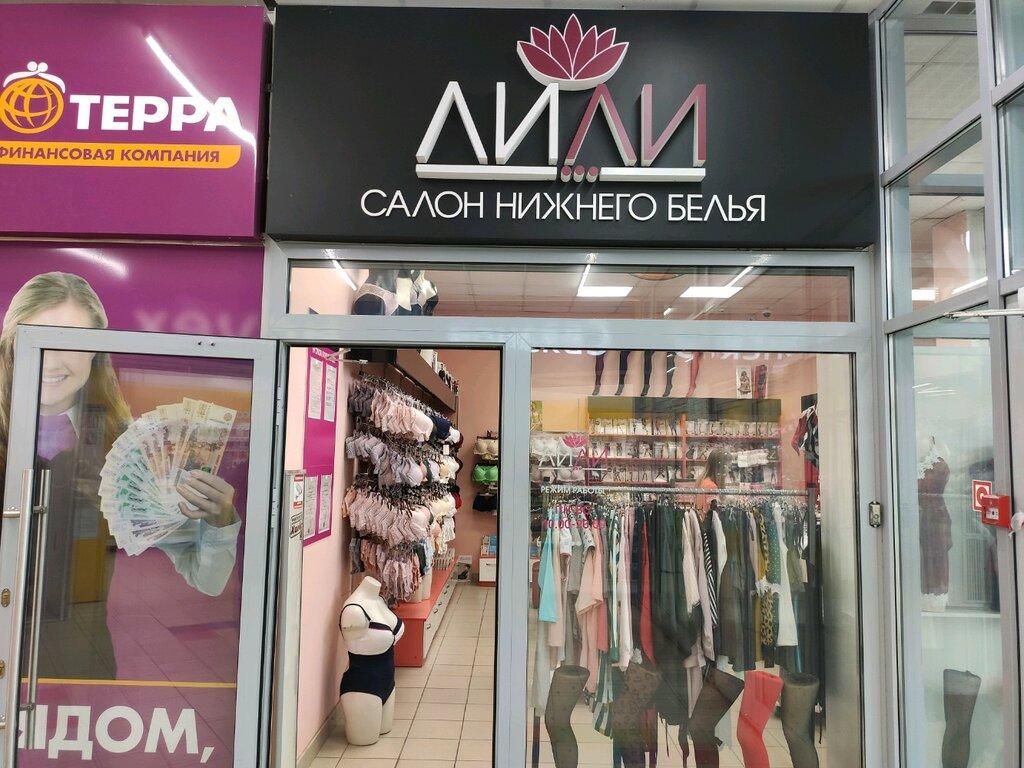Магазин нижнего женского белья кемерово торговый дом грузовая техника пермь