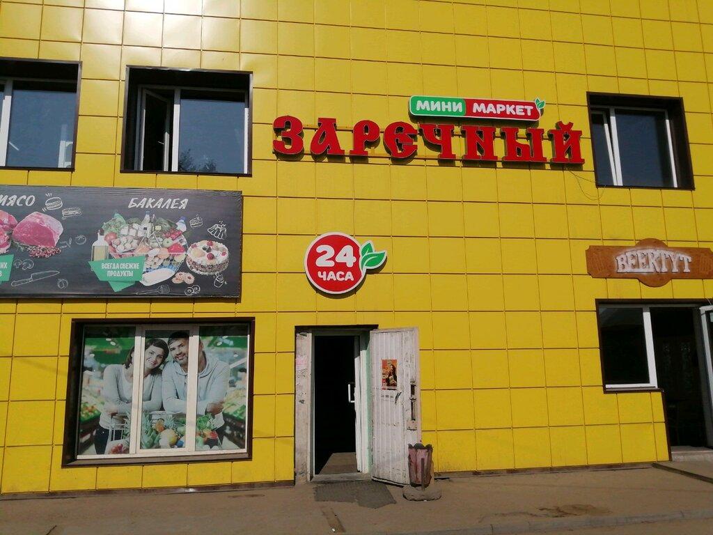 Заречный Магазин Круглосуточной