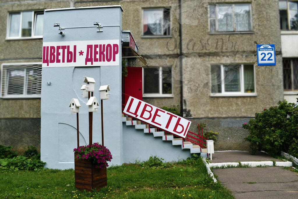 магазин цветов — Цветочная лавка Season.by Сезон — Минск, фото №1