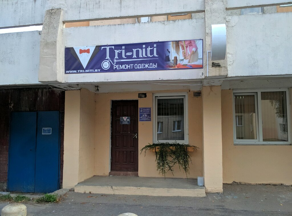 ателье по пошиву одежды — Tri-niti — Гродно, фото №1