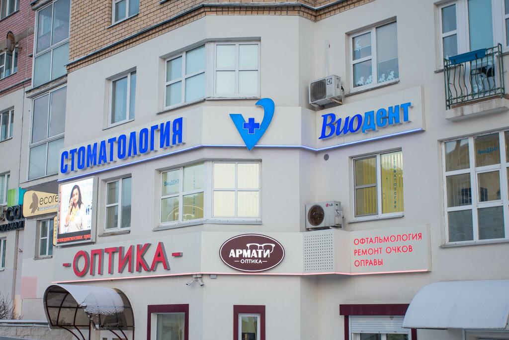 стоматологическая клиника — Виодент — Минск, фото №1