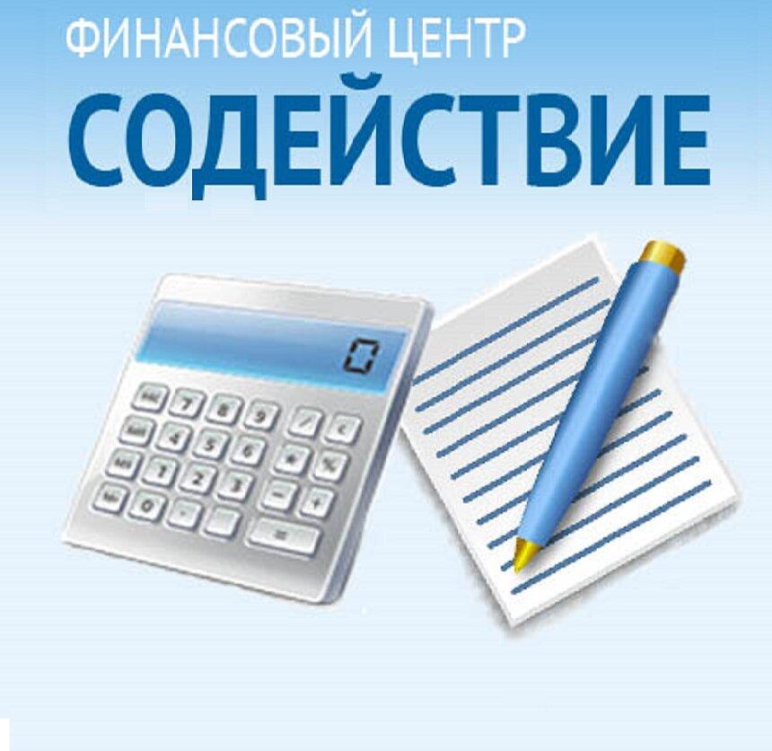 бухгалтерские услуги — Финансовый центр Содействие — Москва, фото №1