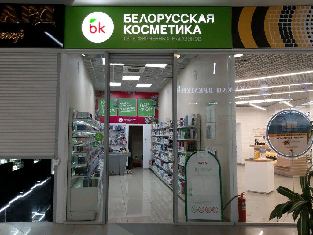 белорусская косметика купить в курске