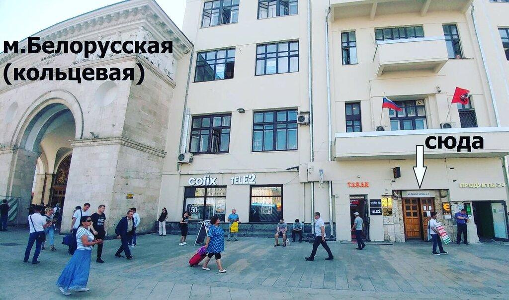 ремонт apple в москве белорусская