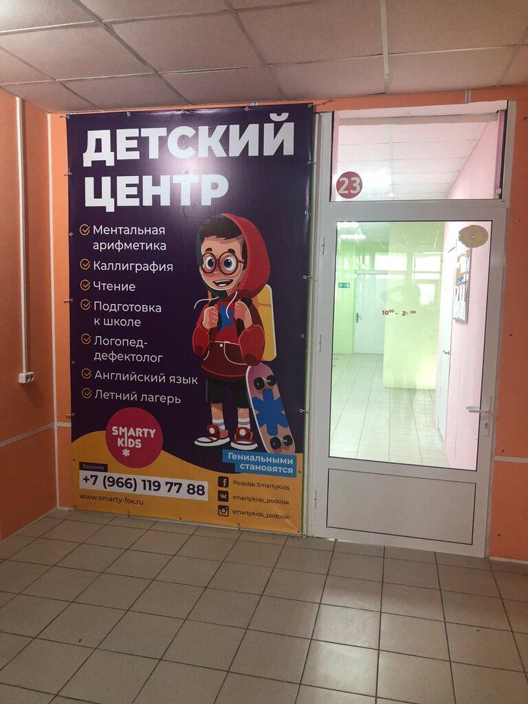 центр развития ребёнка — SmartyKids — Подольск, фото №1