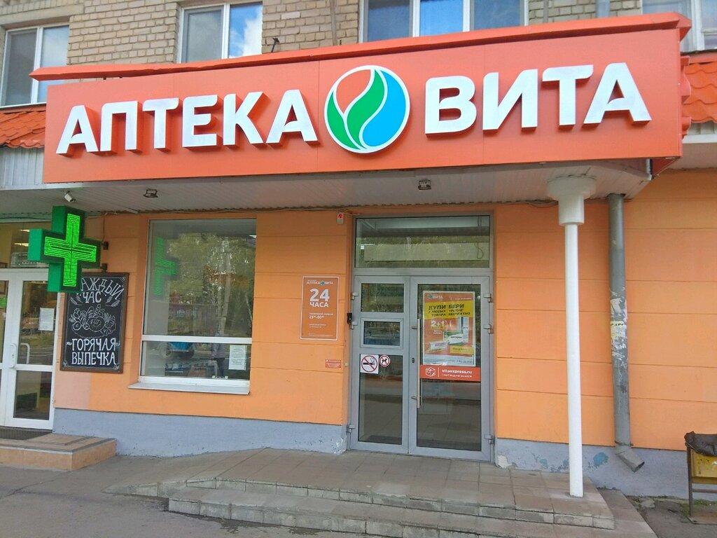 аптека — Вита Центральная — Самара, фото №1