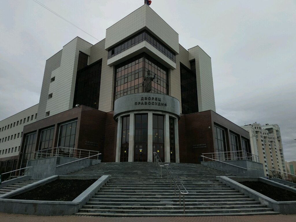 областной суд свердловской