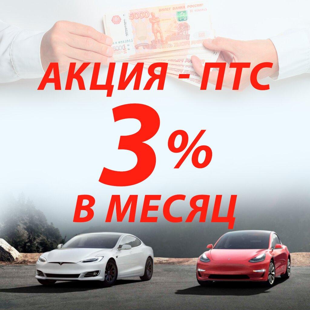 Автоломбарды акции купить фольксваген поло в москве в автосалоне