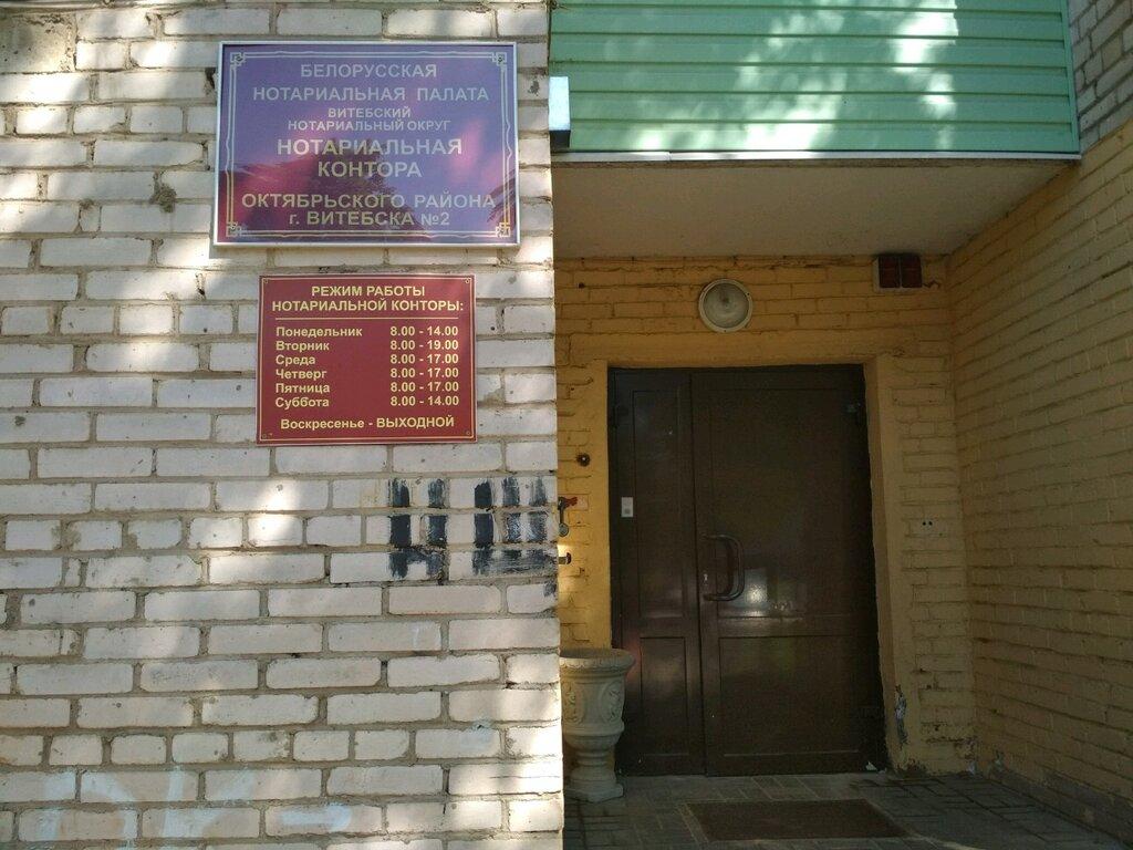 нотариусы — Нотариальная контора Октябрьского района № 2 — Витебск, фото №2