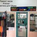 Ремонтная мастерская, Ремонт обуви в Поселении Сосенском