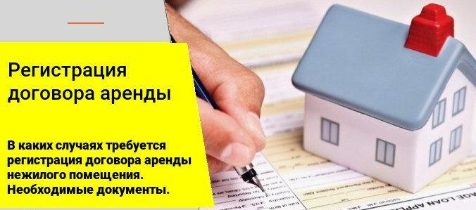 аренда недвижимости государственная регистрация