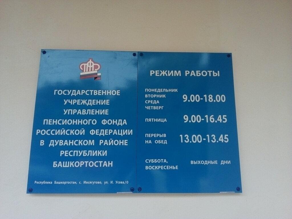 личный кабинет пенсионный фонд башкортостана