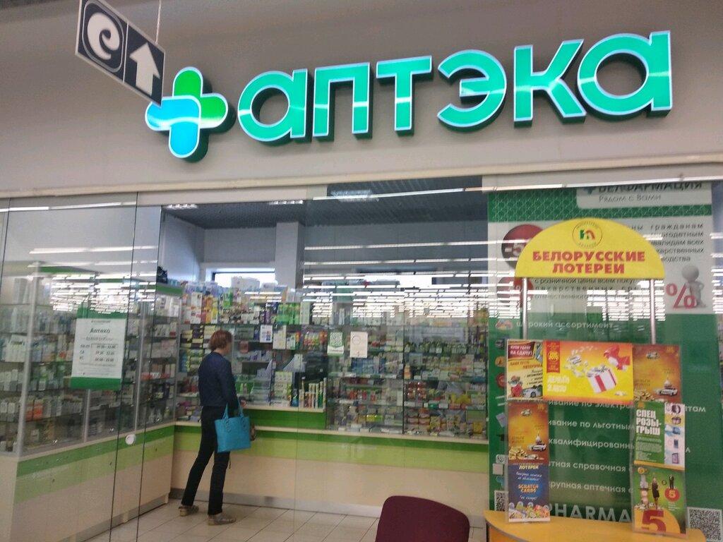 аптека — Белфармация аптека № 5 пятой категории — Минск, фото №1