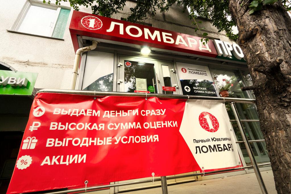 Сеть ювелирных ломбардов в москве реестр залогов автомобилей когда появился