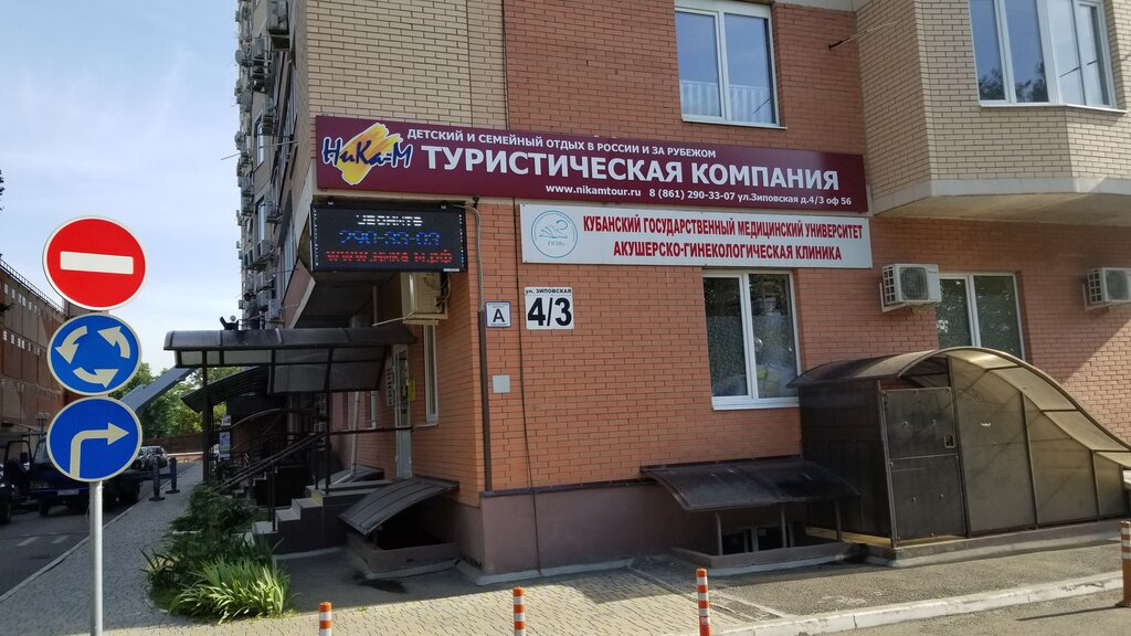 туроператор — НиКа-М — Краснодар, фото №2