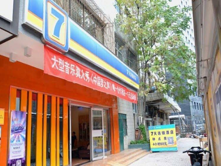 Home Inn Lanzhou Guangwumen Third Middle School