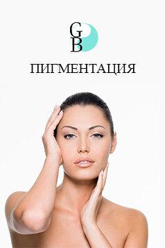 косметология — Клиника профессиональной косметологии и диетологии Global Beauty — Москва, фото №1