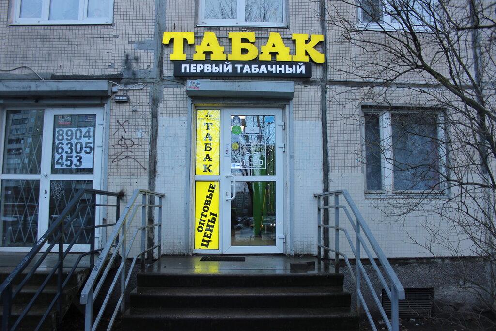табак по оптовым ценам санкт петербург