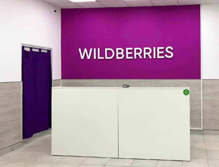 Wildberries Интернет Магазин Сергиев Посад
