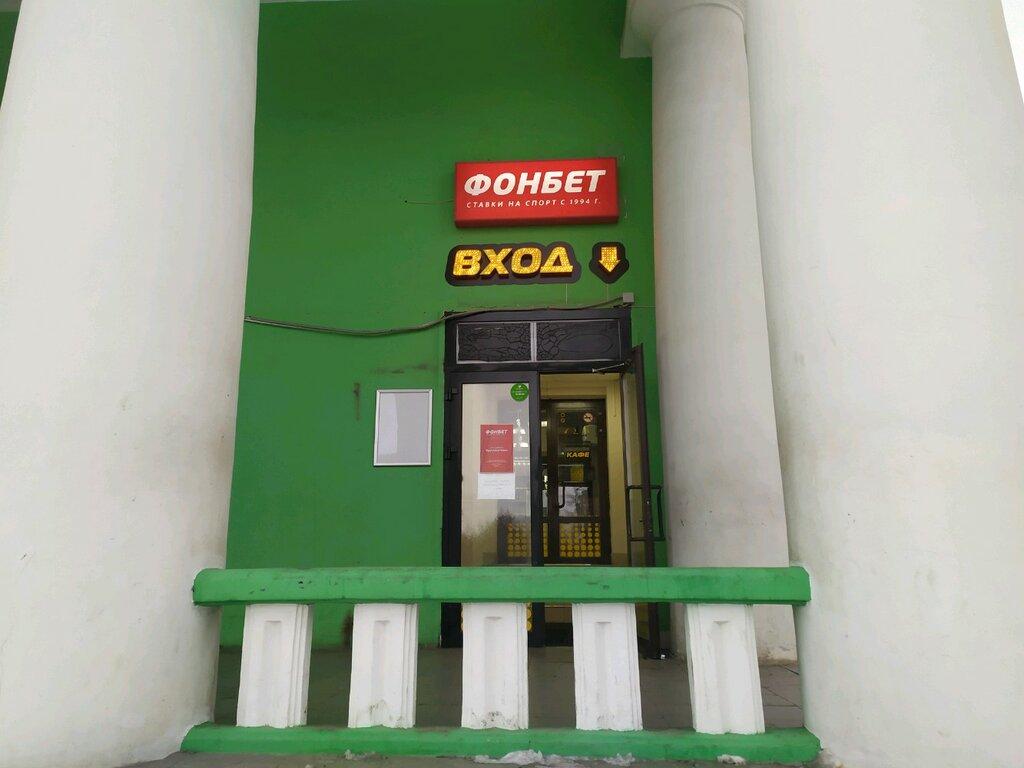 комсомольской фонбет на