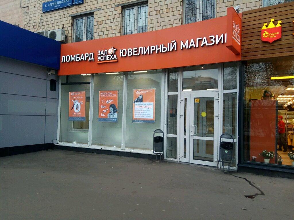 Ломбарды москва преображенская площадь регистрация договора залога на автомобиль между физическими лицами