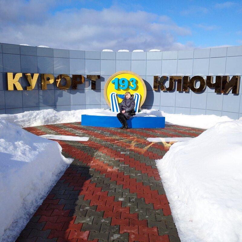 Курорт Ключи