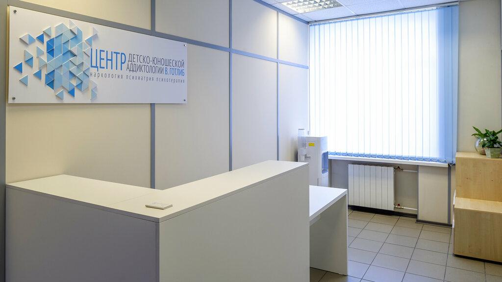 центр наркологии и психотерапии москва