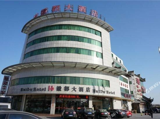 Beijing Huidu Hotel