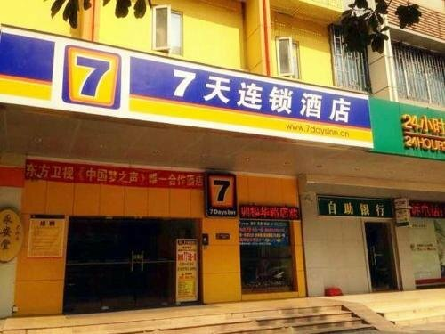 7 Days Inn· Shenzhen Huaqiang Road Metro Station Fuhua Road