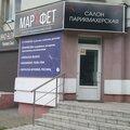 Марафет, Услуги в сфере красоты в Брянском районе