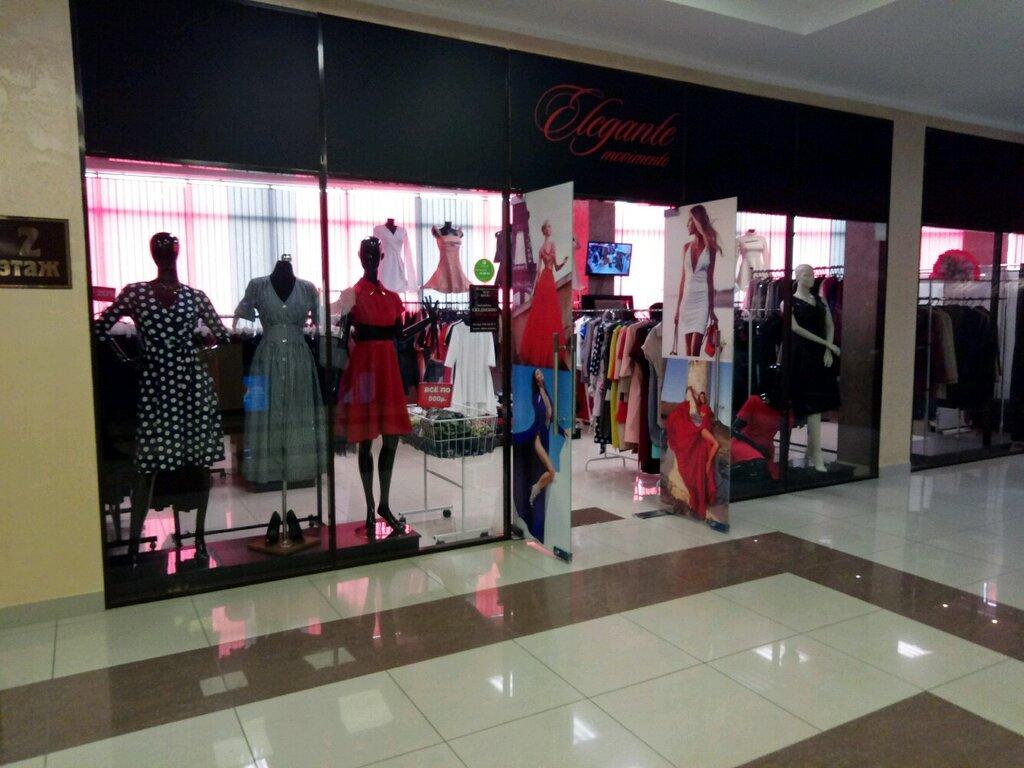 Тухачевского Ставрополь Магазины Одежды