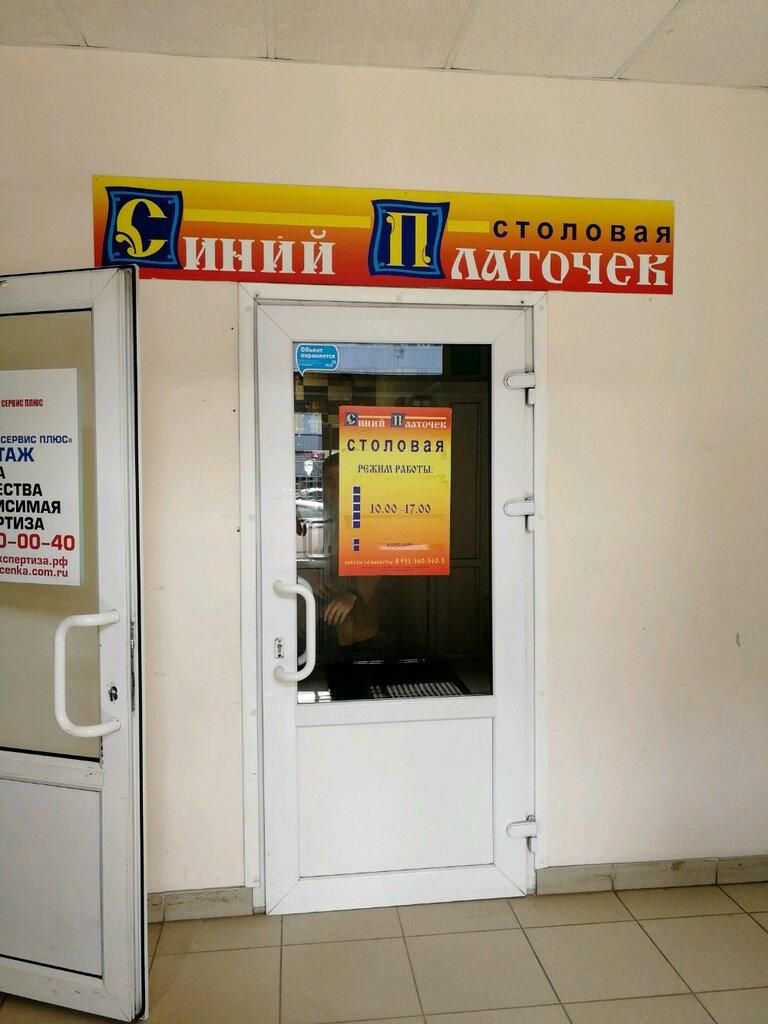 столовая — Синий Платочек — Воронеж, фото №2
