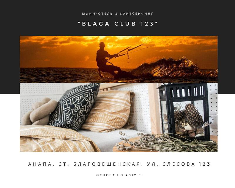 Blaga Club 123