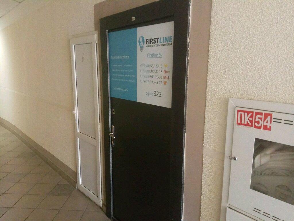 интернет-маркетинг — FirstLine — Минск, фото №1