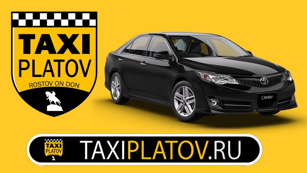 такси — Такси Платов — Ростовская область, фото №2