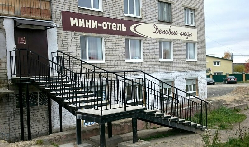 Мини-отель Деловые люди