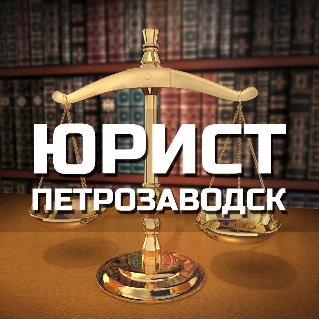 петрозаводск юридические консультации