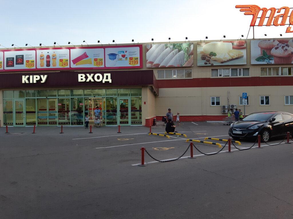 супермаркет — Magnum Cash & Carry — Нур-Султан (Астана), фото №1